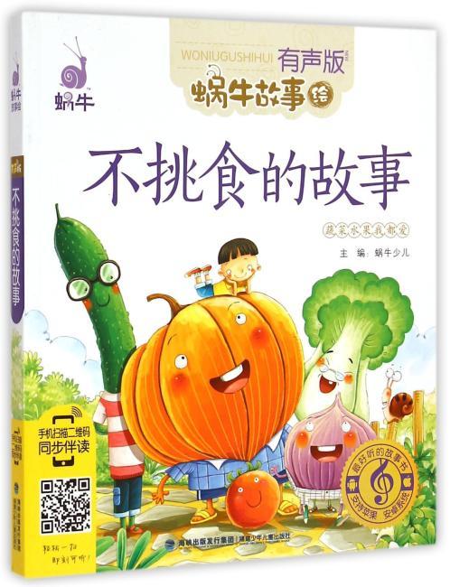 蜗牛故事绘(有声版)——不挑食的故事