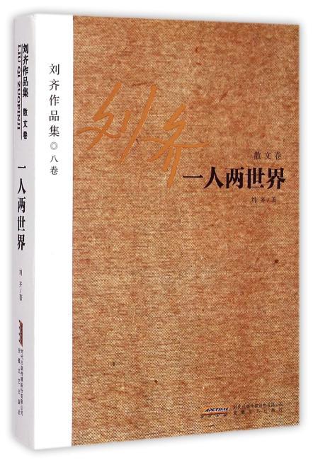 刘齐作品集(8卷):一人两世界