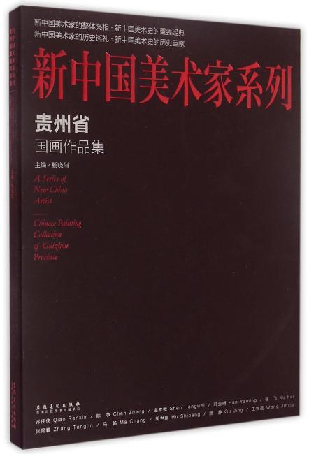 新中国美术家系列·贵州省国画作品集