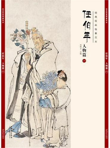 经典绘画临摹范本·任伯年人物篇(一)