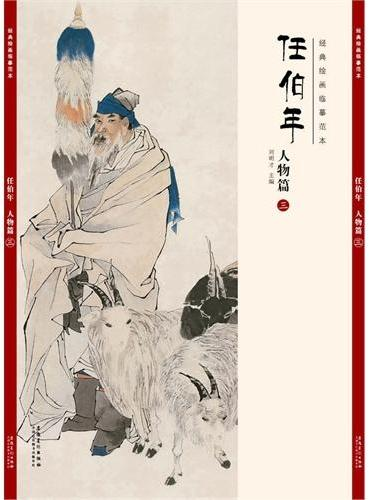 经典绘画临摹范本·任伯年人物篇(三)