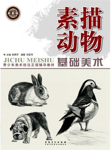 基础美术·素描动物