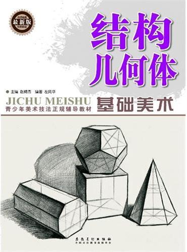 基础美术·结构几何体