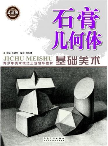 基础美术·石膏几何体