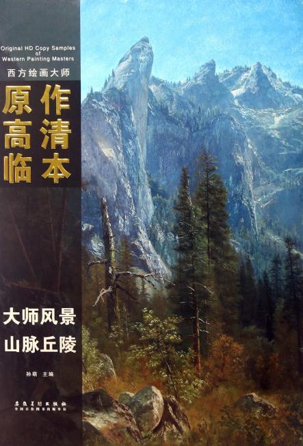 西方绘画大师原作高清临本——山脉丘陵