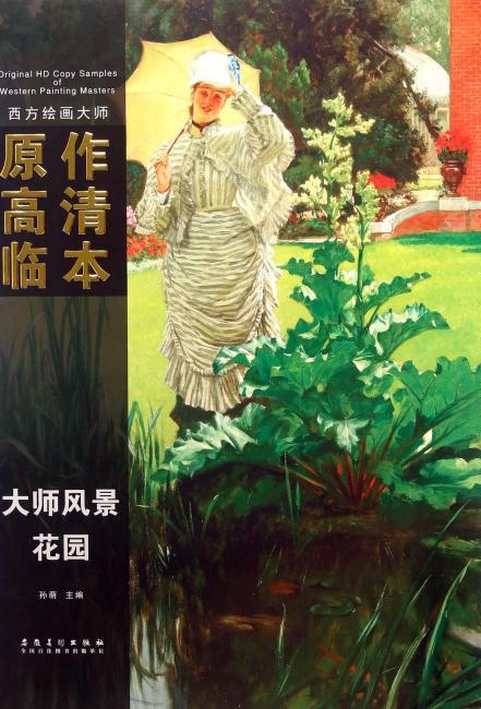 西方绘画大师原作高清临本——花园