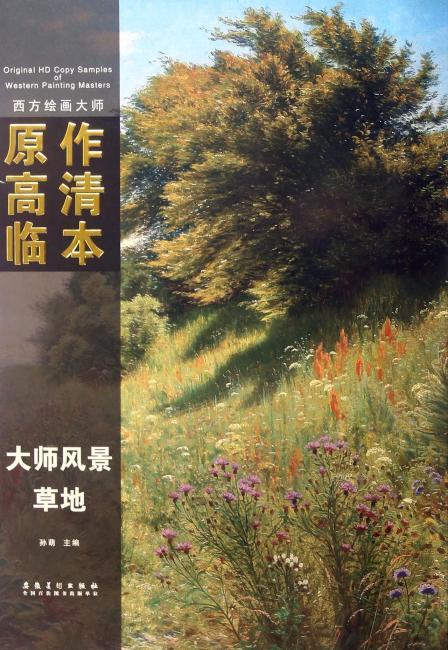 西方绘画大师原作高清临本——草地