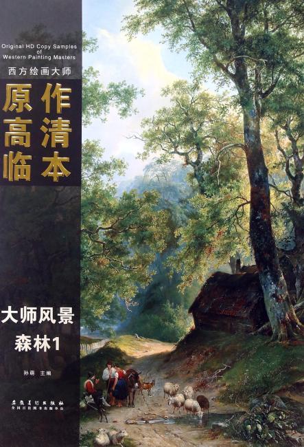 西方绘画大师原作高清临本——森林1