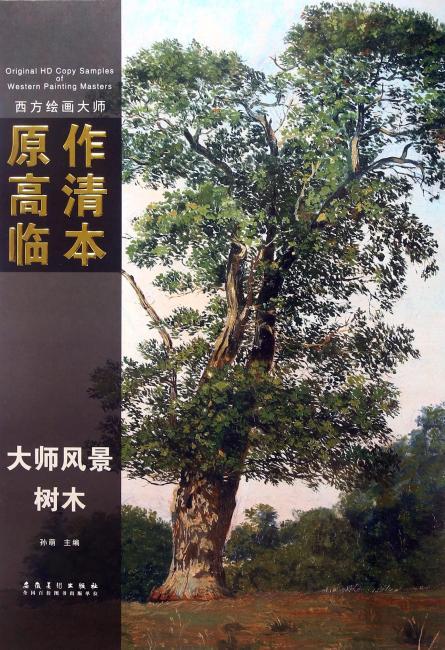 西方绘画大师原作高清临本——树木