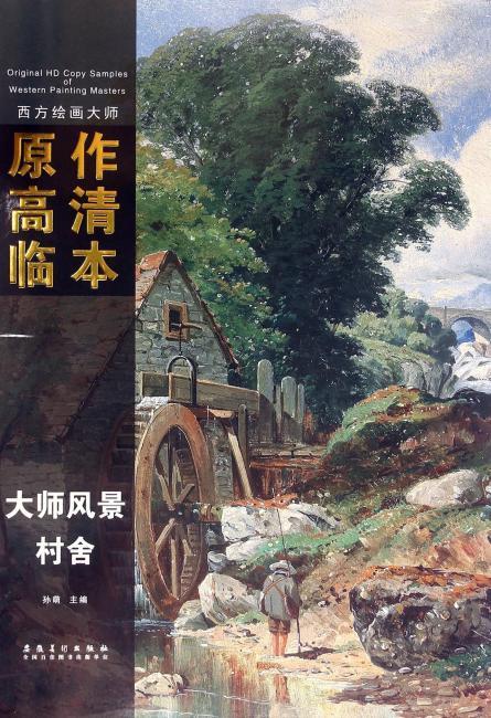 西方绘画大师原作高清临本——村舍