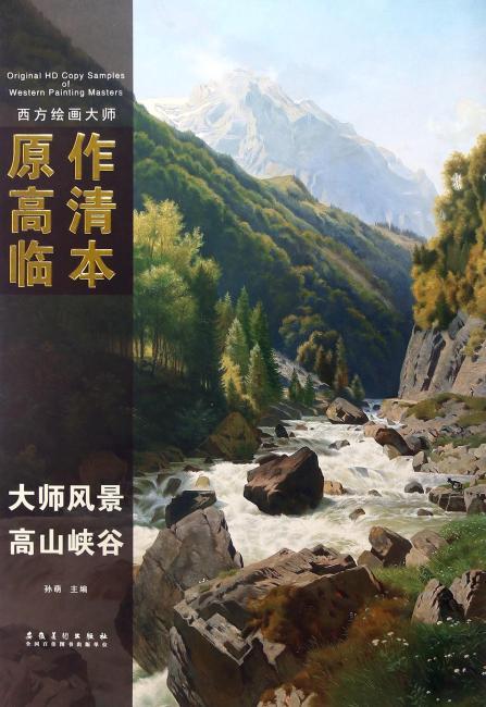 西方绘画大师原作高清临本——高山峡谷