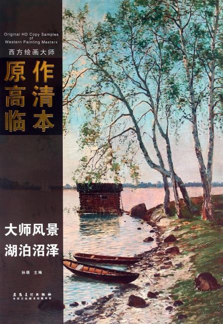 西方绘画大师原作高清临本——湖泊沼泽