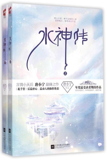 水神传:全2册