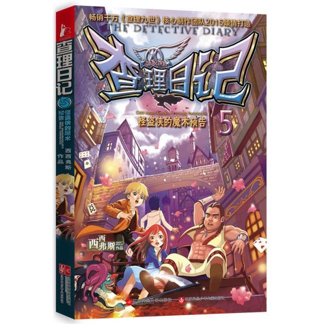 查理日记5·怪盗侠的魔术预告