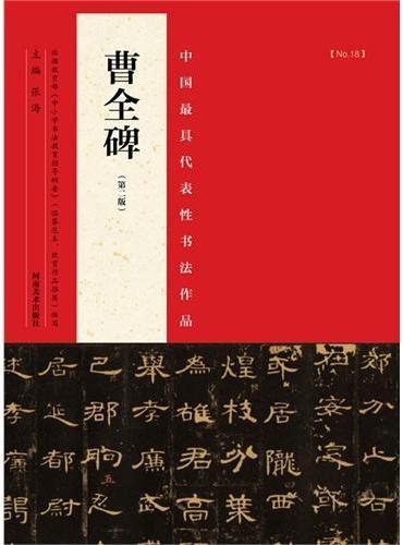 中国最具代表性书法作品 曹全碑 (第二版)