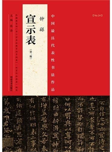 中国最具代表性书法作品 钟繇《宣示表》(第二版)