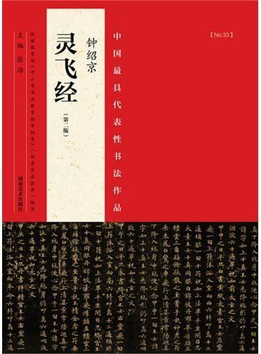 中国最具代表性书法作品  钟绍京《灵飞经》(第二版)