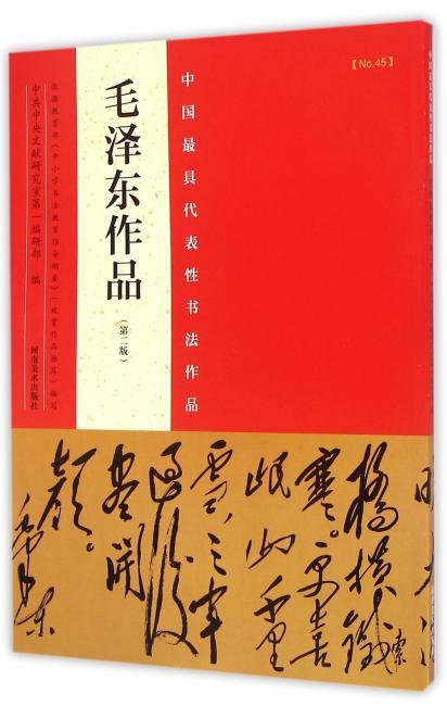 中国最具代表性书法作品 毛泽东作品(第二版)