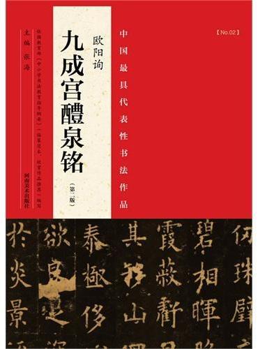 中国最具代表性书法作品  欧阳询《九成宫醴泉铭》(第二版)