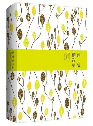 """顾城精选集(精装)(以""""童话诗人""""著称,用""""黑色的眼睛""""寻找光明;朦胧派的代表,与北岛、舒婷等开启了新中国诗歌的新时代;收入《一代人》等名篇)"""