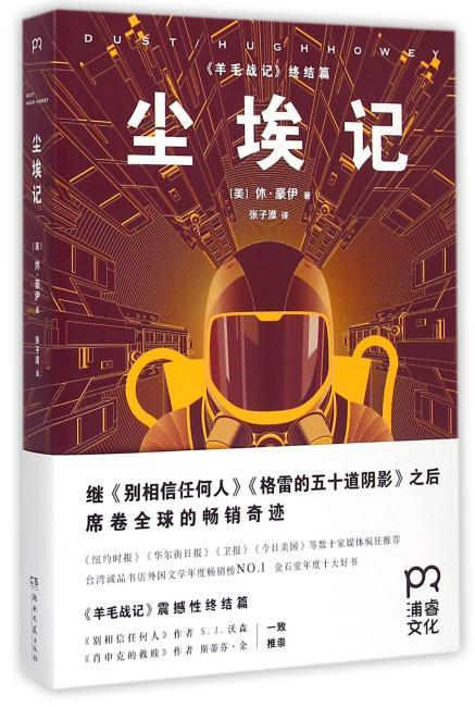 尘埃记(亚马逊电子书总榜冠军  科幻巨著《羊毛战记》系列·震撼终结)