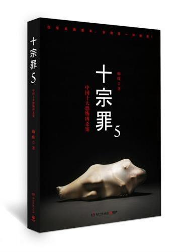 十宗罪5:中国十大恐怖凶杀案