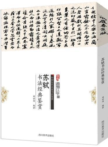 苏轼书法经典鉴赏