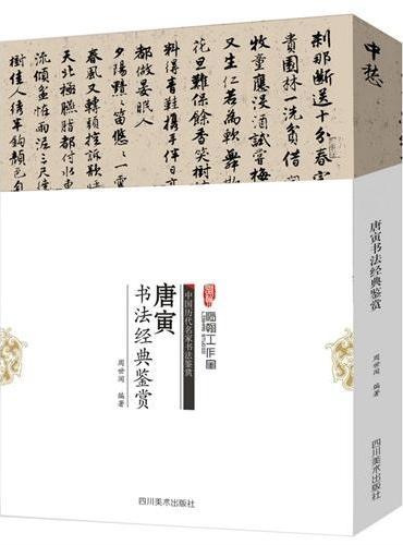 唐寅书法经典鉴赏