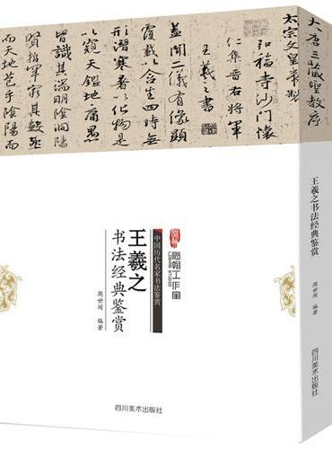 王羲之书法经典鉴赏