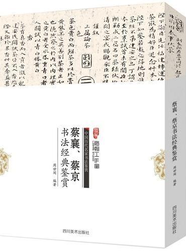 蔡襄、蔡京书法经典鉴赏