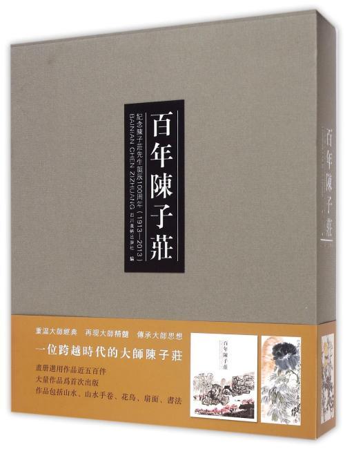 百年陈子庄(精选精品国画近480件,其中近半数作品是首次出版。目前国内编选资料最多,印制最讲究的高档画册)