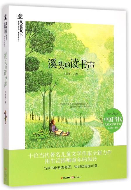 风铃树:溪头的读书声