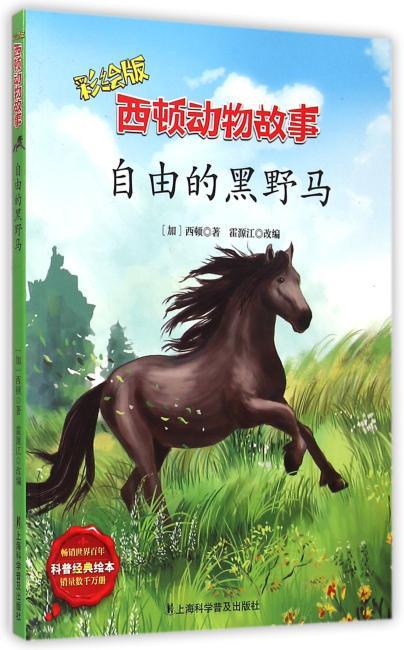 西顿动物故事-自由的黑野马