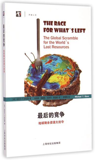 最后的竞争——地球剩余资源大抢夺