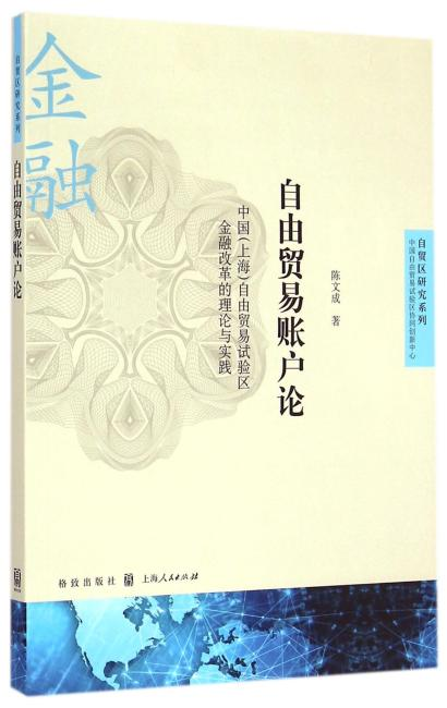 自由贸易账户论——中国(上海)自由贸易试验区金融改革的理论与实践
