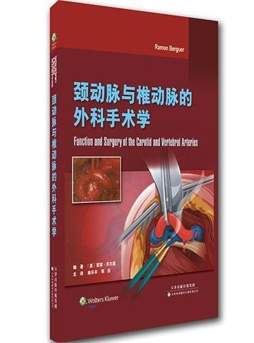 颈动脉与椎动脉的外科手术学(国外引进)(中文翻译)[平装]