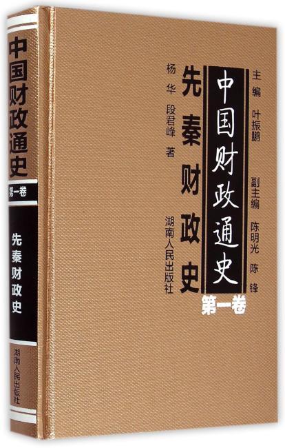 中国财政通史(第一卷)先秦财政史