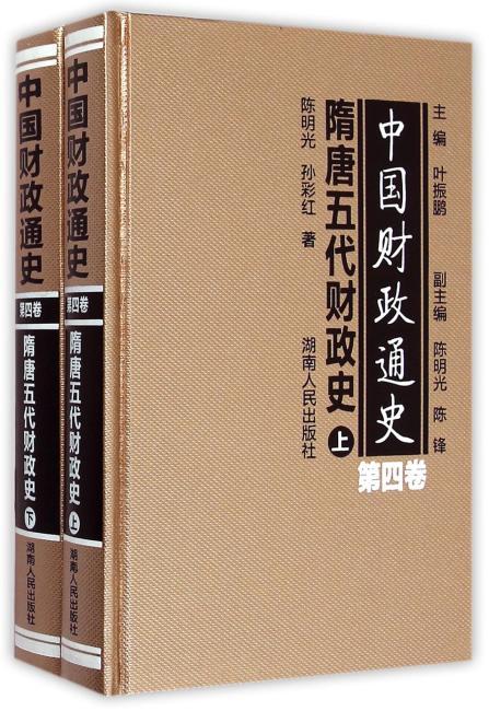 中国财政通史(第四卷)隋唐五代财政史(全2册)
