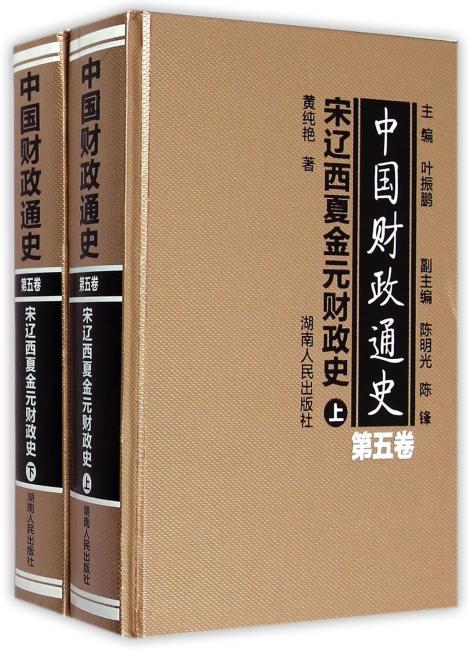 中国财政通史(第五卷)宋辽西夏金元财政史(全2册)