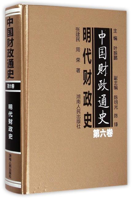 中国财政通史(第六卷)明代财政史