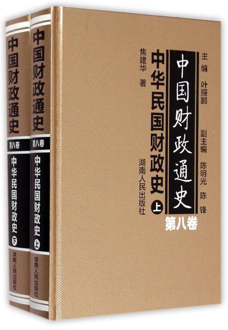 中国财政通史(第八卷)中华民国财政史(全2册)