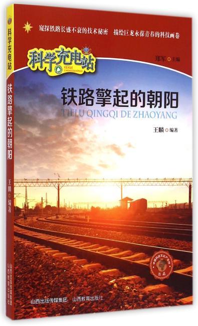 铁路擎起的朝阳