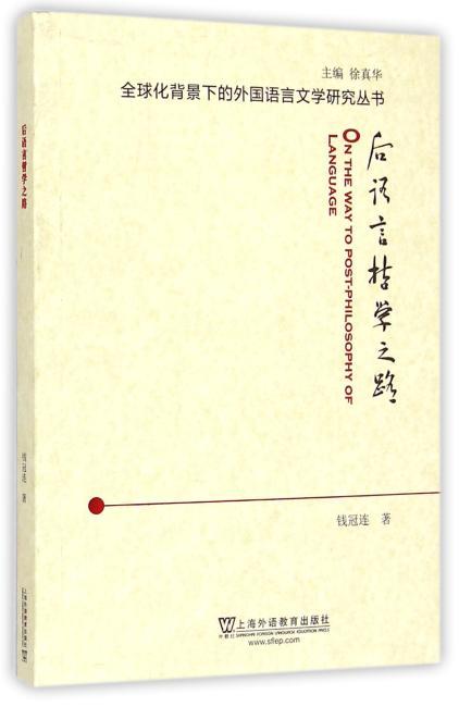 全球化背景下的外国语言文学研究丛书:后语言哲学之路
