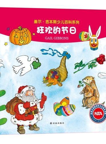 盖尔·吉本斯少儿百科系列:狂欢的节日(套装共7册)