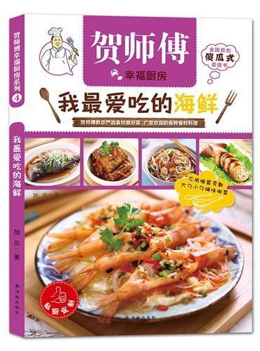贺师傅幸福厨房:我最爱吃的海鲜