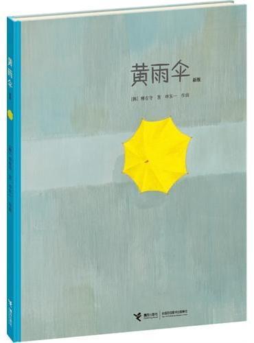 黄雨伞(新阅读研究所幼儿基础阅读推荐。在雨中上学的烂漫画卷中,体会自然之美,感受幻想之美,享受音乐之美,体味认知之美。梅子涵教授、李一慢老师温情推荐。随书附赠音乐CD和精美导读)