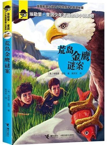 埃勒里·奎因少年逻辑思维小说系列:荒岛金鹰谜案(美国推理小说之父写给孩子的智慧秘籍,以动物为线索的绝对经典,经久不衰。多一份智慧,少一分危险!逻辑的力量,让你更强大!)