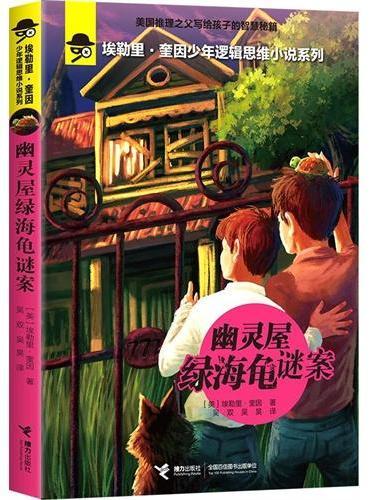 埃勒里·奎因少年逻辑思维小说系列:幽灵屋绿海龟谜案(美国推理之父写给孩子的智慧秘籍!逻辑的力量,让你更强大!)