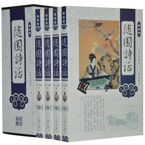 珍藏版随园诗话/(插盒)