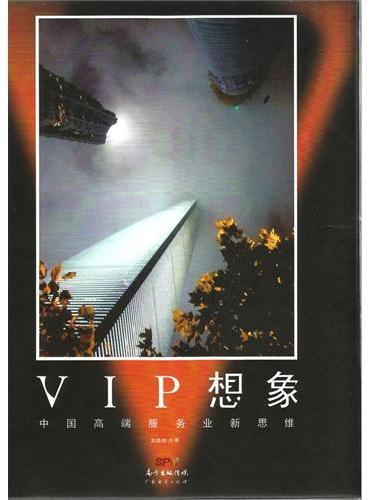 VIP想象:中国高端服务业新思维